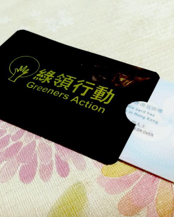 「防RFID」卡套